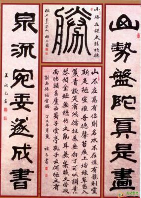 中国書法 zhong guo shūfǎ - Caligrafía china
