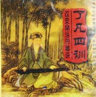 Las Cuatro Lecciones de Liao Fan/了凡四訓