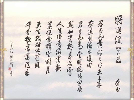 Poesía Clásica China