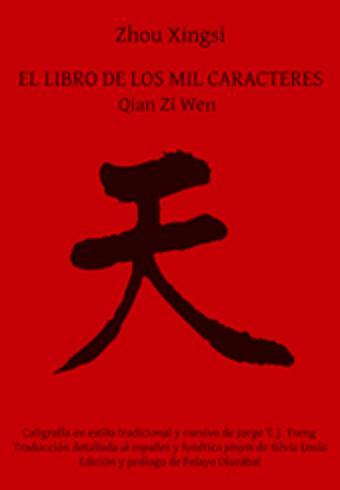 """""""El Libro de los mil caracteres"""":   """"千 字 文"""":  """"Qian Zi Wen"""",  de Zhou Xingsi"""