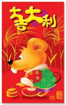 Año nuevo chino -春节 - Chūnjíe