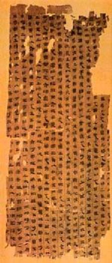 Mawangdui 馬王堆