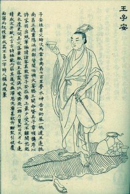 Wang Bo -王勃- 650-676