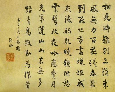 李商隱 Lǐ Shāngyǐn (812-858)