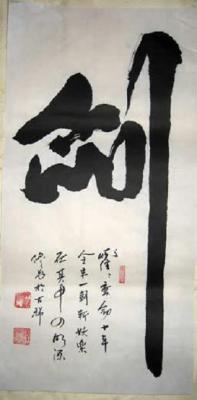 Clase de Caligrafía China en el Instituto Confucio de Valencia por el profesor Tao Juhui